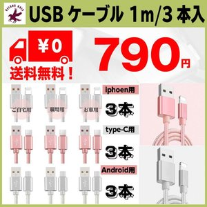 充電ケーブル iphone 充電器 コード usbケーブル 3本  type-c  アンドロイド  ...