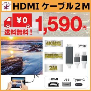 type-c hdmi 変換ケーブル 高解像度映像出力 4K対応 TYPE-C用 テレビ接続ケーブル...