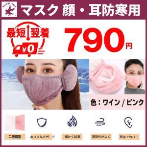 ★さり気なく可愛くて、耳までカバーできる暖かく快適な秋冬用フェイスマスクです。 ★軽くてソフトなシキ...