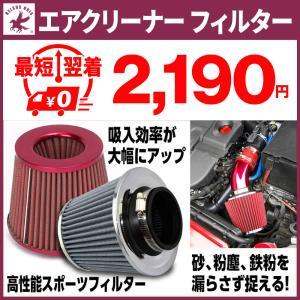 エアクリーナー フィルター 調整可能 車 エンジンパワーアップ ステンレス キノコ 型 汎用 送料無...