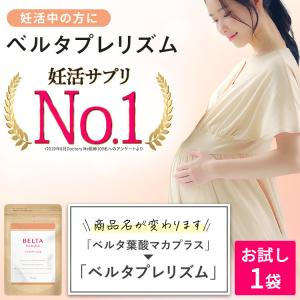 マカ 女性 妊活 葉酸 サプリ サプリメント ベルタ葉酸マカプラス 1袋