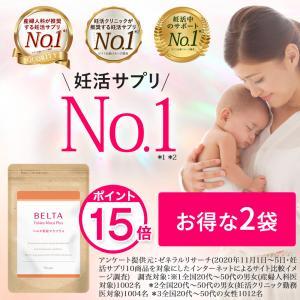 マカ 女性 妊活 葉酸 サプリ サプリメント ベルタ葉酸マカプラス 夫婦セット