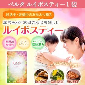 商品名:ベルタルイボスティー 商品区分:食品 内容量:45g(1.5×30包) 原産国:日本 主原材...