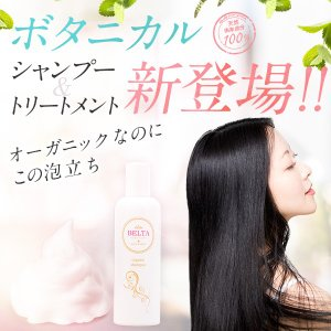 [商品名]ベルタシャンプー  [内容量]220ml  [使用方法]頭皮と髪を十分に濡らし、適量を手に...