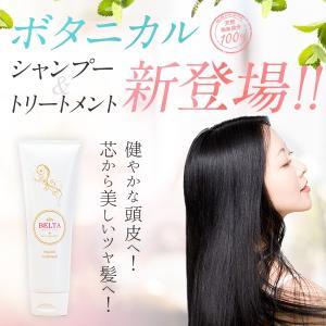 [商品名]ベルタトリートメント  [内容量]200g  [使用方法]頭皮と髪を十分に濡らし、適量を手...