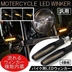 ウィンカー led 4個セット 流れるウィンカー ラバー製 汎用 ホンダ ヤマハ スズキ カワサキ ...