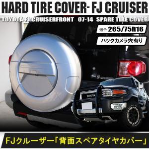 トヨタ FJクルーザー スペアタイヤカバー 1P スペア 背面 保護 収納 タイヤカバー バックカメ...