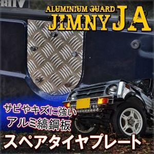 スズキ ジムニー JA スペアタイヤプレート 1P プロテクター 傷防止 ラゲッジ トランク リア ...