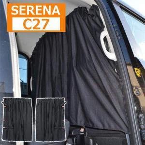 セレナ C27 車中泊 プライバシーカーテン 間仕切り 遮光