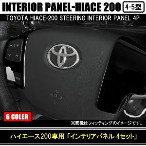 トヨタ ハイエース200 4-5型 スイッチパネル 4P ステアリング グリップ ハンドル スイッチ...