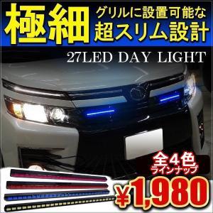LED デイライト 薄型 27灯 フロントグリル 選べる3色 ホワイト ブルー ピンク ヴェルファイア20系 プリウス30系 タント LA600S ヴェゼル ノア80 ヴォクシー80