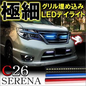 【適合車種】  セレナC26  【適合型式】  C26系  【適合年式】  H22.11〜H28.7...