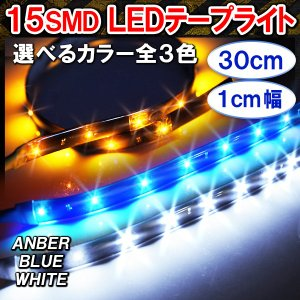 LED テープライト 30cm 11灯 アンバー