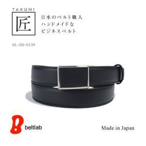 ベルト メンズ ビジネスベルト 日本製 ハンドメイド/匠 T...