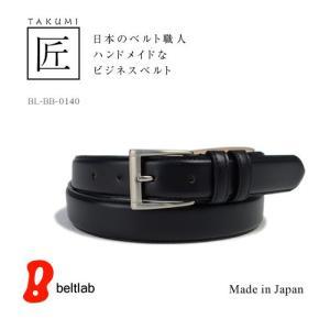 ベルト メンズ ビジネスベルト 日本製 送料無料/匠 TAKUMI beltlab-y