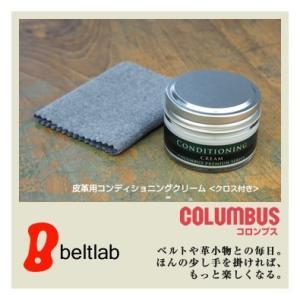 レザークリーム 日本製 CONDITIONING CREAM 皮革用コンディショニングクリーム COLUMBUS コロンブス|beltlab-y