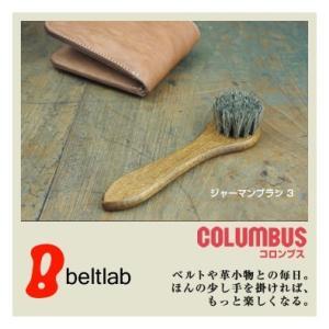 ブラシ ドイツ製 ジャーマンブラシ 3 COLUMBUS コロンブス|beltlab-y