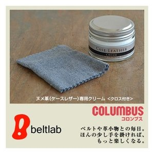 レザークリーム 日本製 CASE LEATHER CREAM ヌメ革(ケースレザー)専用クリーム コロンブス COLUMBUS|beltlab-y