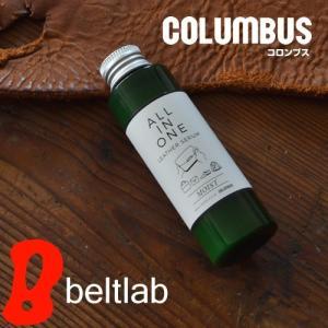 コロンブス COLUMBUS 日本製 汚れ落とし、保革、ツヤ出しに。オールインワンレザーセラム モイスト|beltlab-y