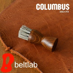 ブラシ ドイツ製 ジャーマンブラシ 7 COLUMBUS コロンブス|beltlab-y