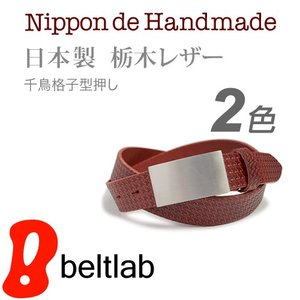 ベルト メンズ ビジネスベルト 送料無料 日本製/Nippon de Handmade/栃木レザー 本革ベルト beltlab-y
