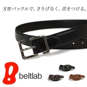 ベルト メンズ 本革ベルト ビジネスベルト S型バックル 個性 しなやかな牛革 スーツ ジーンズ beltlab-y
