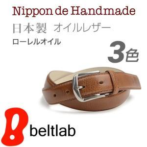 ベルト メンズ ドレスベルト 送料無料 日本製 ローレルオイル オイルレザー 本革 真鍮 / Nippon de Handmade beltlab-y