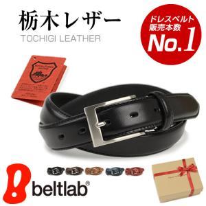 ベルト メンズ 本革ベルト/送料無料 日本製 Nippon de Handmade/スマート ビジネスベルト 栃木レザー 牛革ベルト|beltlab-y