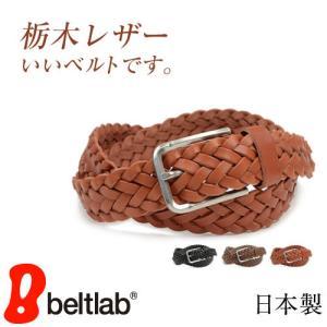 ベルト メンズ レディース 日本製 送料無料/Nippon de Handmade/メッシュベルト 栃木レザー 牛革 本革 真鍮|beltlab-y