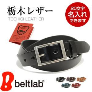 ベルト メンズ レディース 送料無料 日本製 栃木レザー/N...