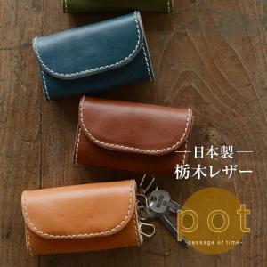 キーケース 栃木レザー 日本製/pot ポット/ナチュラル ハンドメイド 本革|beltlab-y