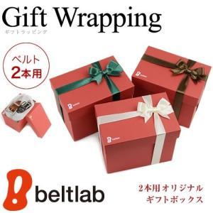 ギフト プレゼント ラッピング ギフトボックス 贈り物 ベルト2本用 リボンが選べる