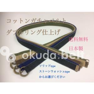 キッズサイズ XSサイズ ダブルリングベルト 32ミリ ガチャベルト コットン 男女兼用 日本製 ベルト 布ベルト 自社生産 日本製 GIベルトおしゃれ 可愛くキマる|beltokuda
