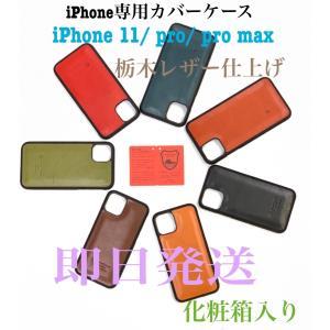 iPhoneケース スマホケース 栃木レザー iPhone11 11Pro 11ProMax ケース 本革 背面カバー アイフォン イレブン 背面 カバー 革 レザー 日本製|beltokuda