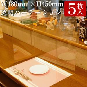 ご奉仕価格 即納 仕切り板 透明 パーテーション W480×H450mm 5枚入 コロナ対策 飛沫防...
