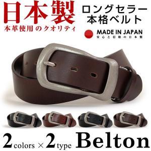 ベルト メンズ 本革 レディース 日本製 カジュアル 牛革 ...