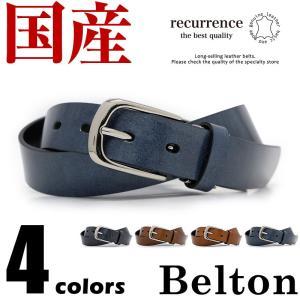 メンズ リクレンス recurrence ボンデッドレザー 再生皮革 シングルピン イタリア製 AA006KW 黒 茶 淡茶 紺  ベルトン Belton|belton
