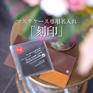 名入れ 刻印 型押し イニシャル ラッピング ギフト プチギフト プレゼント ノベルティ 内祝い 誕...