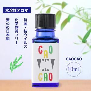 【抗菌・抗カビ・抗ウイルス】 アロマホリック アロマオイル GAOGAO 10ml|benavi