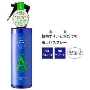 【アルコールフリーの虫よけスプレー】 アロマホリック アウトドアスプレー 250ml|benavi