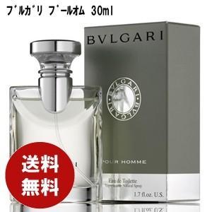 ブルガリ BVLGARI プールオム オードトワレ 30ml EDT 香水 メンズ 送料無料|benavi
