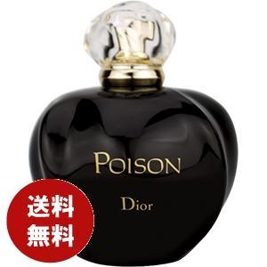 クリスチャンディオール Dior CHRISTIAN DIOR プワゾン オードトワレ 100ml EDT 香水 レディース 送料無料 benavi