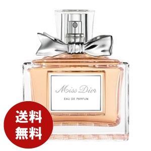 クリスチャンディオール Dior CHRISTIAN DIOR ミス ディオール Dior オードパルファム 50ml EDP 香水 レディース 送料無料|benavi