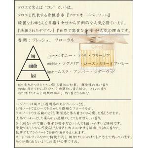 クロエ CHLOE クロエ CHLOE オードパルファム 30ml EDP 香水 レディース 送料無料|benavi|02