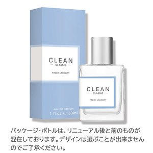 クリーン クラシック フレッシュ ランドリー オードパルファム 30ml EDP 香水 メンズ レディース benavi