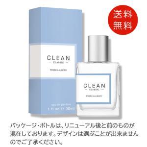 クリーン クラシック フレッシュ ランドリー オードパルファム 30ml EDP 香水 メンズ レディース 送料無料 benavi