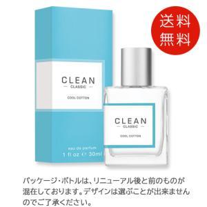 クリーン クールコットン オードパルファム 30ml EDP 香水 メンズ レディース 送料無料 benavi