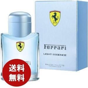 ■ フェラーリ ■ フェラーリ ライトエッセンス 125mL ■ 125ml  ■ フェラーリ初、ユ...