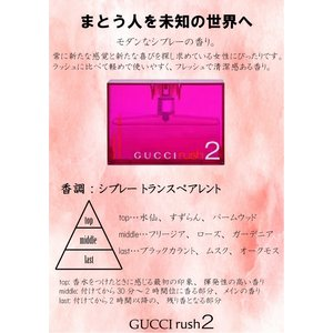 グッチ GUCCI ラッシュ 2 オードトワレ 50ml ラッシュツー 香水 レディース|benavi|02