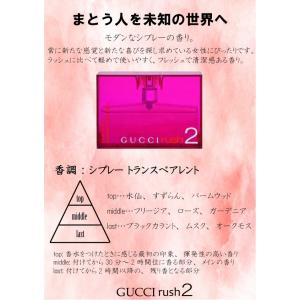 グッチ ラッシュ 2 オードトワレ 30ml ラッシュツー 香水 レディース|benavi|02